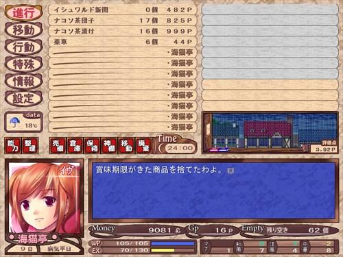 kaiyouresu-042